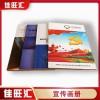 东莞樟木头宣传册 公司简介 产品书册设计印刷厂家直销佳旺汇报价