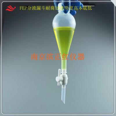 FEP分液漏斗全透明可视痕量分析同位素检测专用