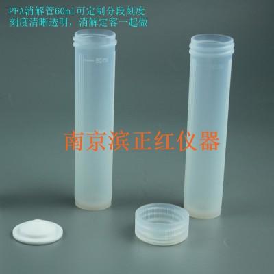 PFA消解管配套石墨消解仪湿法消解可定制带刻度