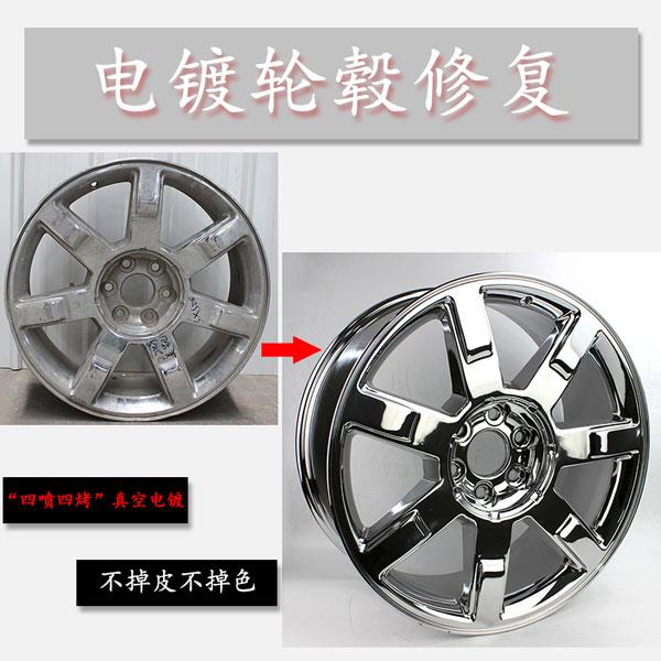 轮毂修复需要多少钱_汽车轮毂修复价格