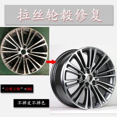 轮毂修复后要不要做动平衡_汽车轮毂修复