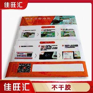彩色标贴 哑银龙不干胶 合成纸不干胶设计印刷厂家直销