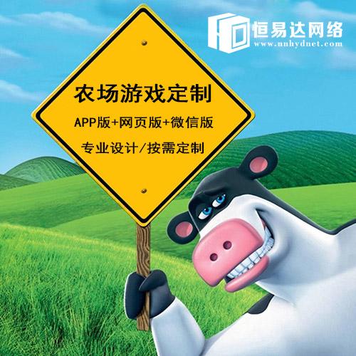330类农场游戏开发,果园农场游戏定制开发