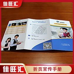 珠海香洲 拱北 斗门 金湾折页 宣传单 单张 彩页设计定制印刷