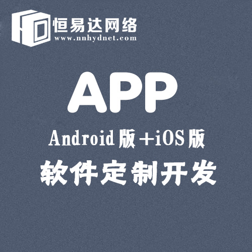 南宁按需定制APP开发,手机软件开发价格
