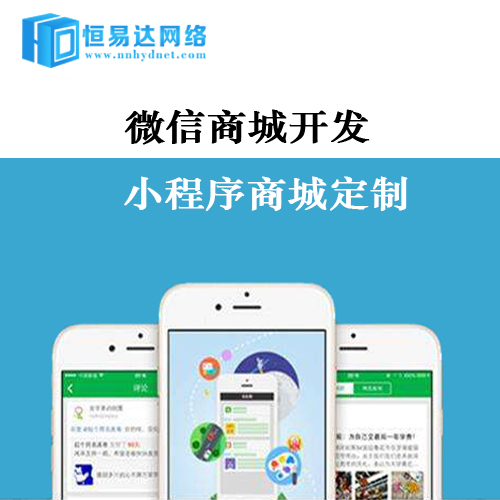 南宁企业小程序开发,手机微信小程序定制开发