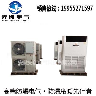 供应钢厂用10匹防爆空调,支持定制