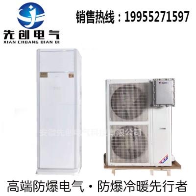 供应可燃性气体环境用5匹防爆空调,资质齐全