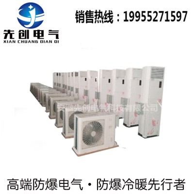 供应油料加工区域用3匹防爆空调,价格优惠