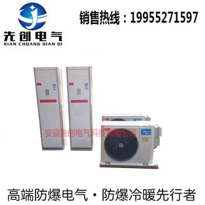 供应乳胶产品生产用2匹防爆空调,厂家直销