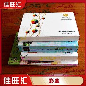东莞樟木头药盒 食品盒 化妆品盒设计印刷厂家直销佳旺汇定制报价