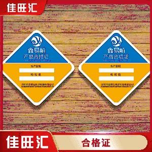 肇庆合格证 保修卡 彩卡 吊牌设计印刷 佳旺汇定制报价