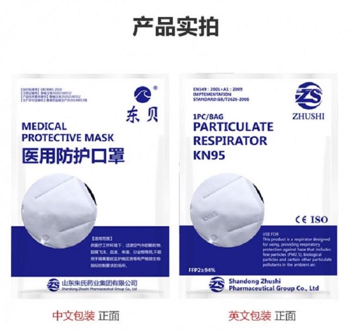 山东朱氏药业集团-东贝医用防护口罩KN95