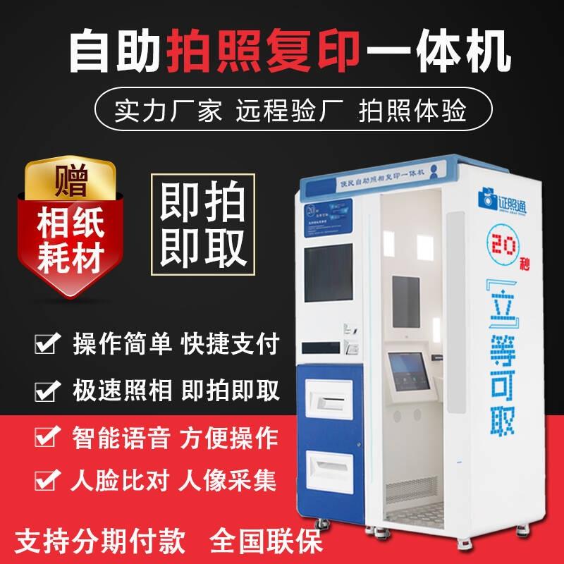 北京哪里有24小时自助照相机 自助拍照屋打印一体机