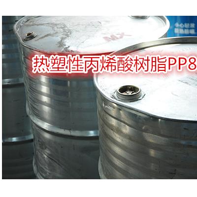 热塑性丙烯酸树脂PP801 附着力好