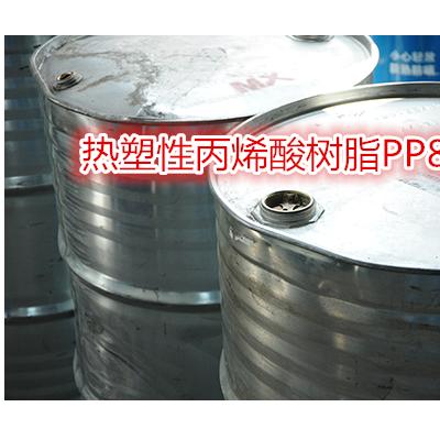 热塑性丙烯酸树脂PP802