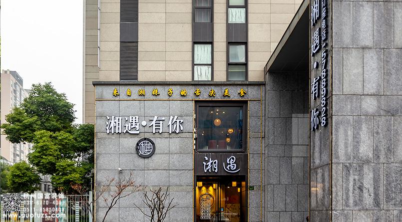 中餐厅设计装修,余杭区湘遇湘菜馆装修设计实景案例