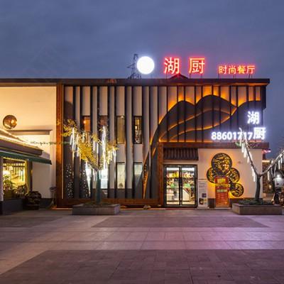 中餐厅设计装修,杭州余杭湖厨时尚餐厅湘菜餐厅装修设计
