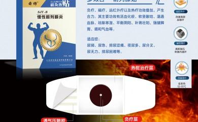 舜师前列腺贴定制贴牌加工磁热疗贴 18805312176