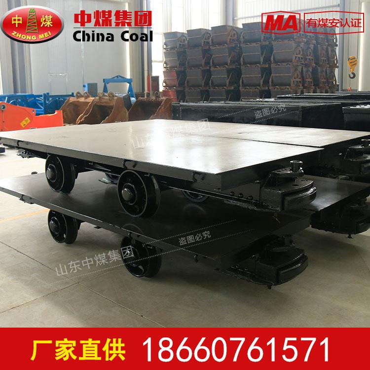 MPC13-6平板车技术参数 13吨平板车厂家矿用