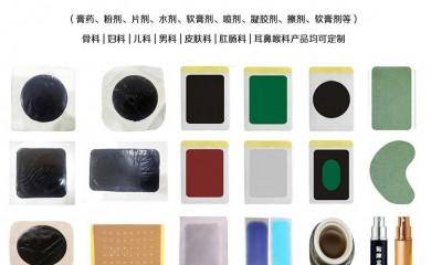 一类械字号膏贴生产厂家 18805312176