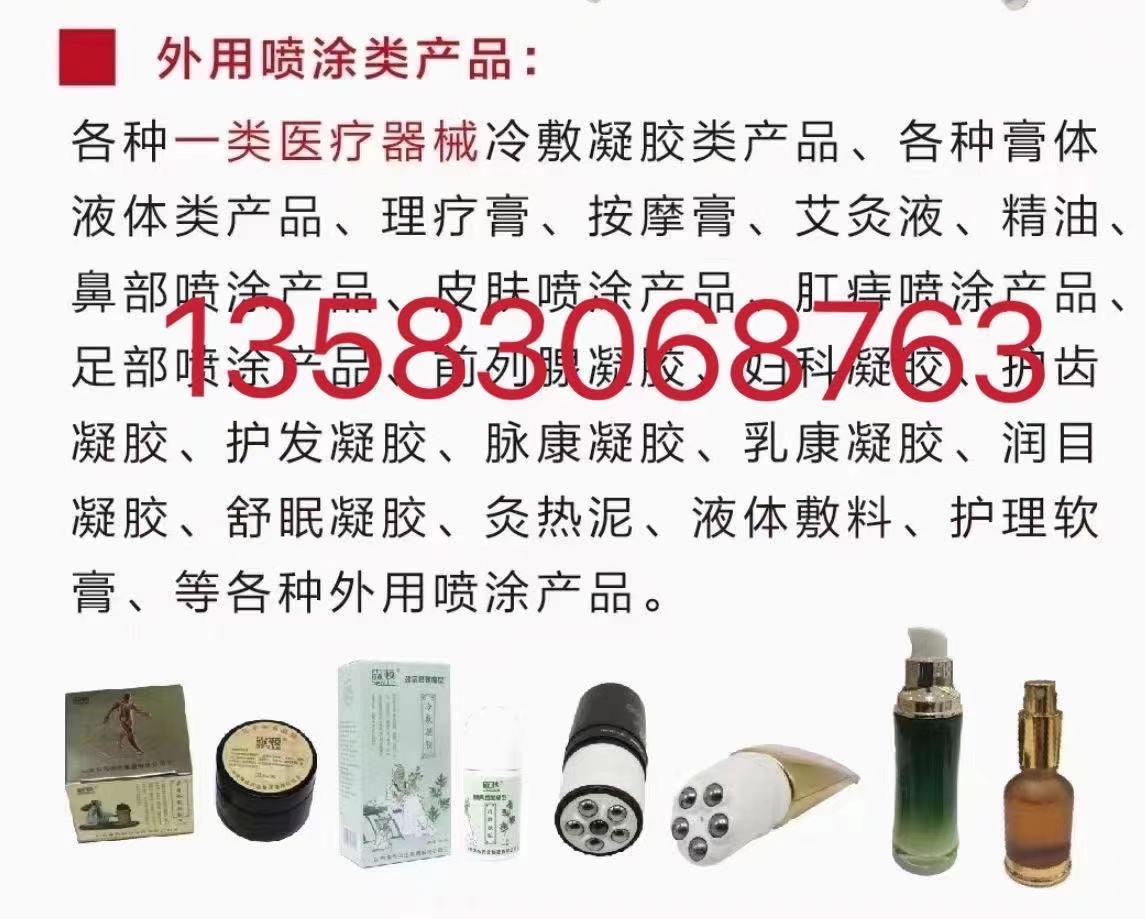 朱氏药业煜和堂贴膏贴剂乳膏喷剂凝胶OEM贴牌代加工