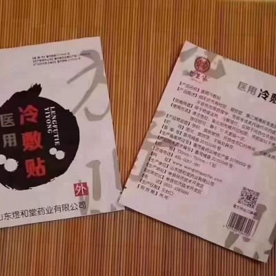 朱氏药业煜和堂王氏恩熙医用冷敷贴同款产品贴牌代加工及裸贴销售
