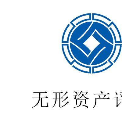 北京大兴区无形资产评估一专利评估一贵荣鼎盛出资评估