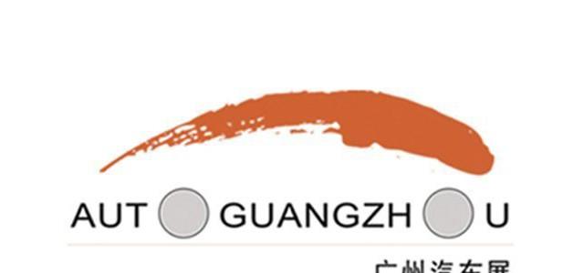 2021为何要参加广州国际车展?