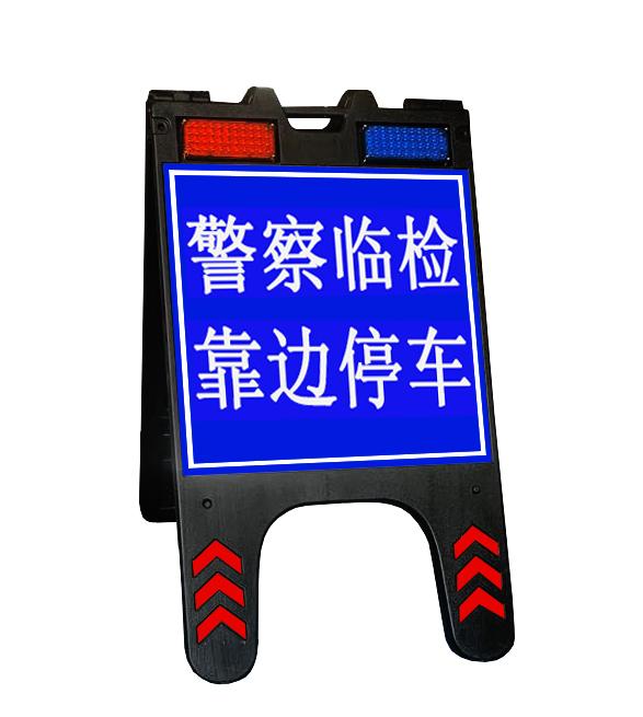 长春临检警示牌 便携式led警示牌 现场勘察警示牌