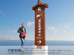 郑州大师级景区标识牌原创设计郑州规划郑州各类旅游景区标识标牌