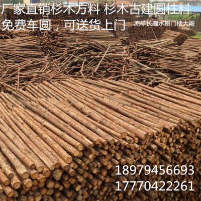 江西文青园林古建厂家供应加工杉木古建圆柱子 定尺加工杉木方料