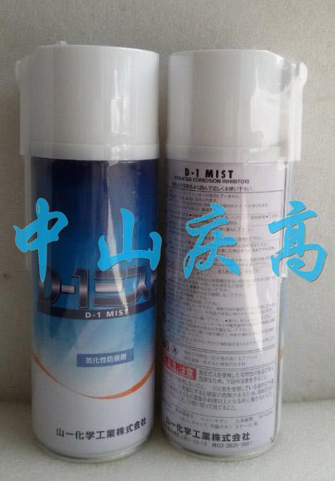 山一化学气化性防锈剂D-1 MIST