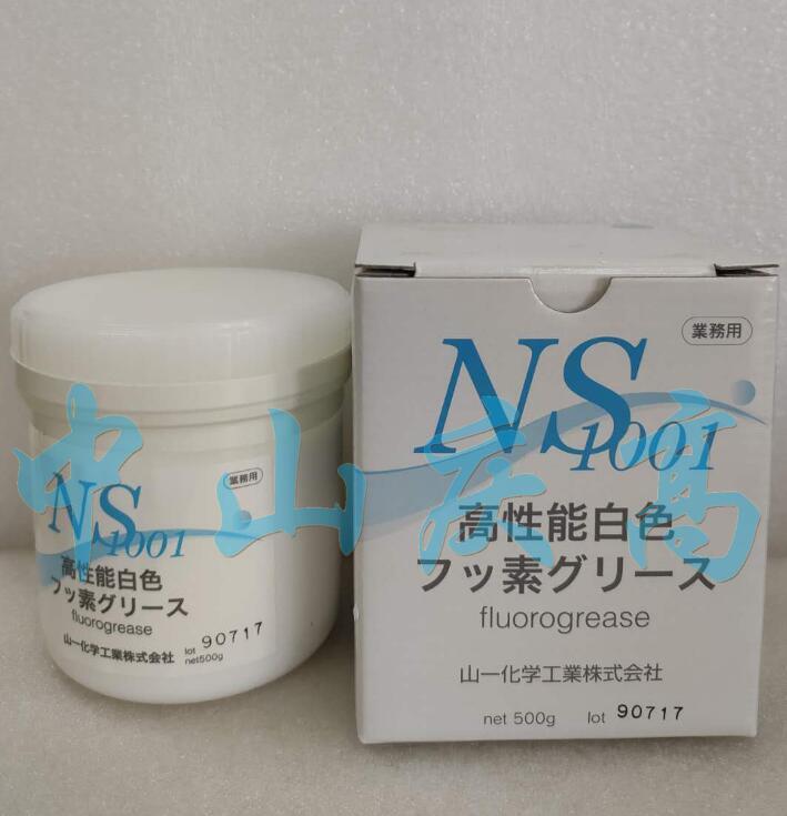 山一化学(YAMAICHI)高温润滑脂 NS1001白油