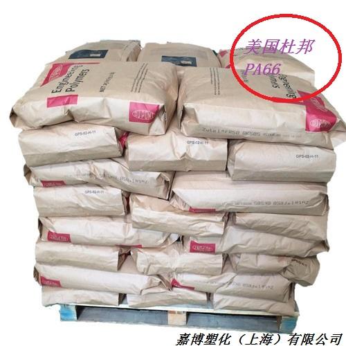 上海美国杜邦Zytel 80G33HS1L NC010