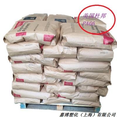 上海美国杜邦Zytel FG133F1 NC010