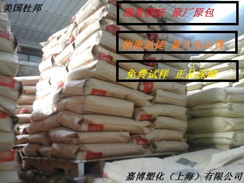 上海美国杜邦Zytel FG70G30HSLR NC010