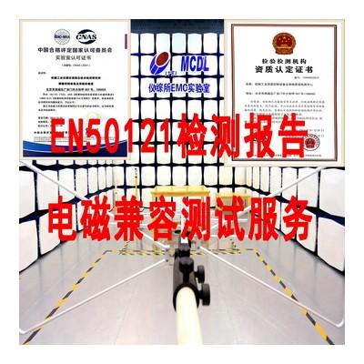 北京EN50121-3-2电磁兼容测试机构 辐射发射试验
