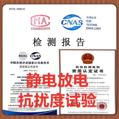 北京静电放电辐射电磁场试验机构 提供CNAS报告