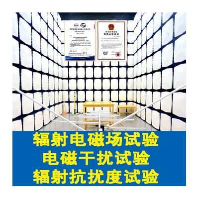 北京电磁兼容测试机构 可做EMS和EMI辐射发射