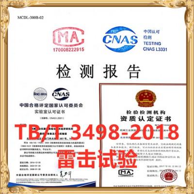 北京雷击试验测试机构 铁路信号设备雷击测试