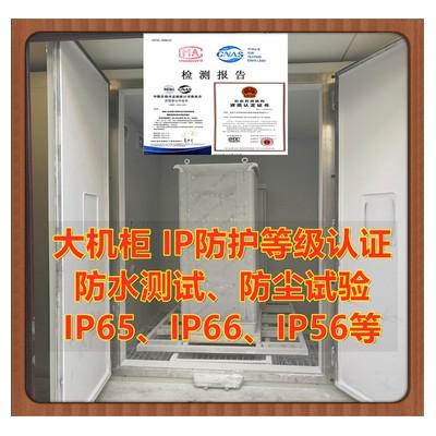 北京大机柜IP防护等级测试机构 可测试超大尺寸