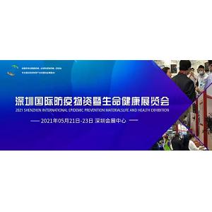 2021深圳国际防疫物资暨生命健康展览会