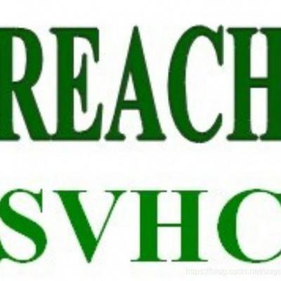 REACH测试项目及办理流程介绍
