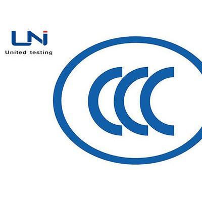 3C认证流程及要求