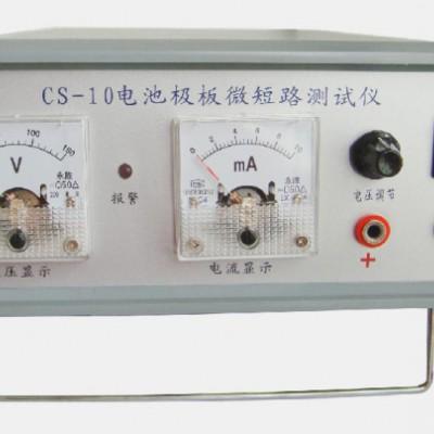 CS-10电池极板微短路测试仪电池隔膜微短路测试仪