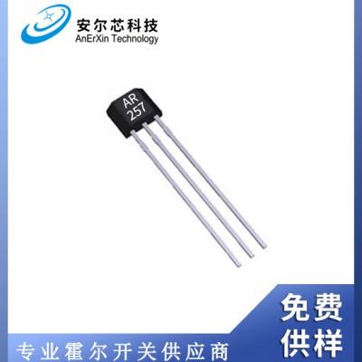 AR257单极感应霍尔元件传感器