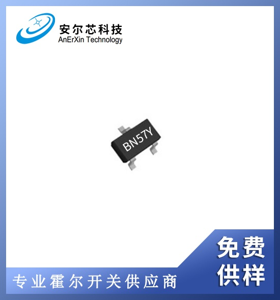 BN57Y蓝牙耳机TWS单极霍尔元件传感器
