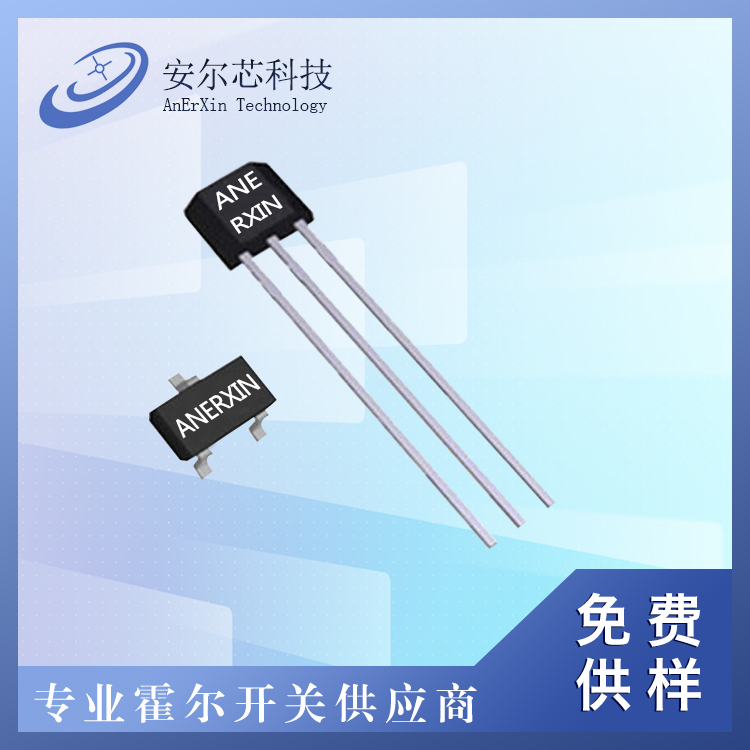 AR153全极高频霍尔传感器