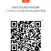 广州市白云区富荣机电有设备经营部